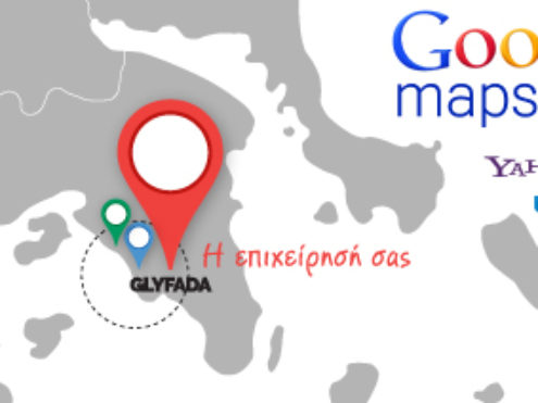 kataxorisi-google-maps