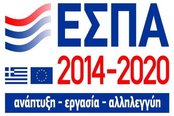 Δημοσίευση των 4 νέων προκυρήξεων του ΕΣΠΑ 2014-2020