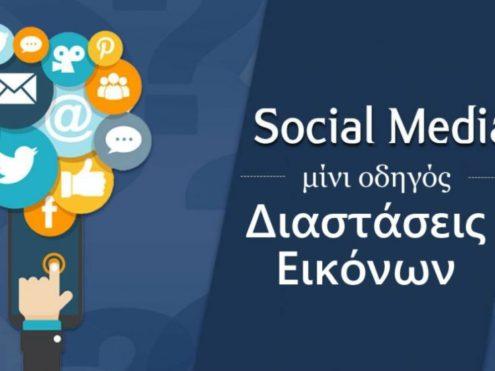 diastaseis-eikonon-socialmedia